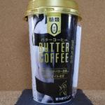 チルドカップコーヒー:日本酪農協同「糖類ゼロ バターコーヒー」を飲む!
