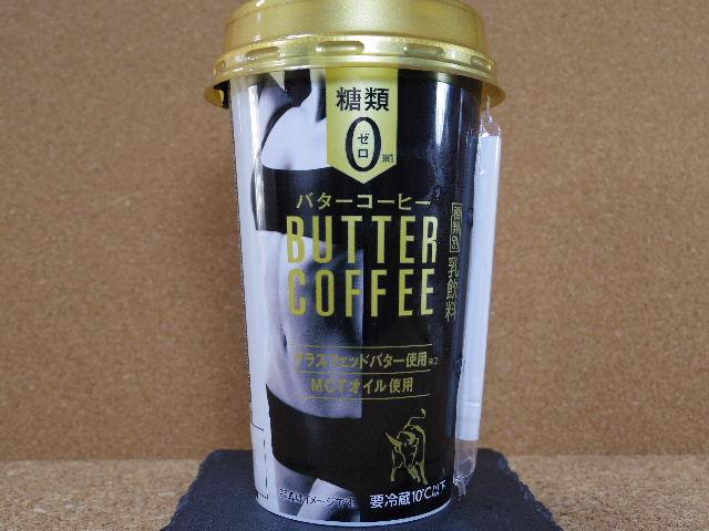 日本酪農協同乳業バターコーヒー1