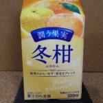 今日の飲み物:エルビー「潤う果実 冬柑」を飲む!