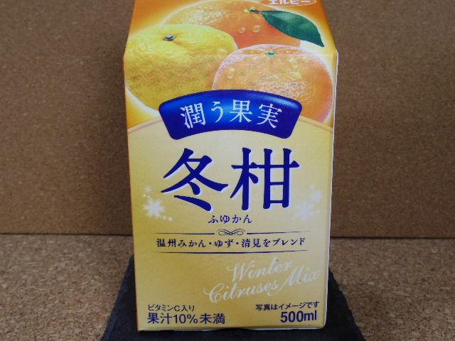 エルビー潤う果実 冬柑1