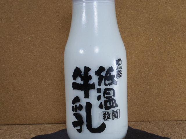 四酪低温殺菌牛乳1