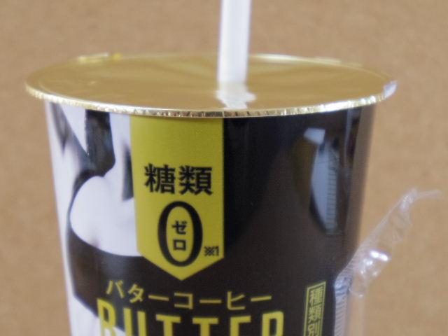 日本酪農協同乳業バターコーヒー3