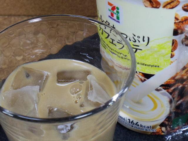 セブンプレミアム ミルクたっぷりカフェラテ014