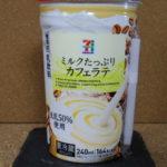 今日の飲み物:「セブンプレミアム ミルクたっぷりカフェラテ」を飲む!