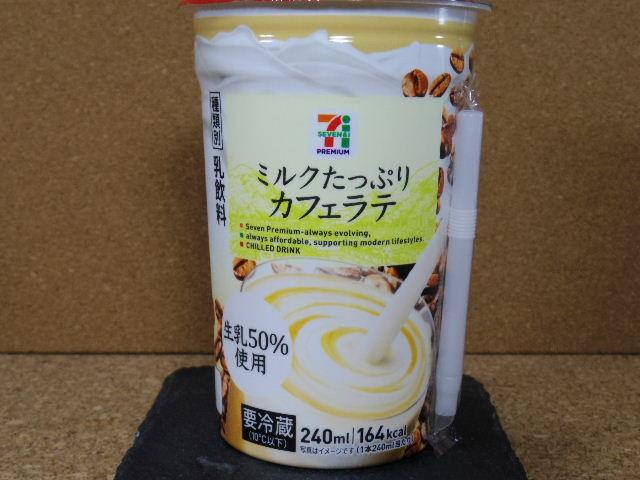 セブンプレミアム ミルクたっぷりカフェラテ011