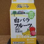 鳥取系フルーツ飲料:大山乳業「白バラフルーツ」を飲んでみた!