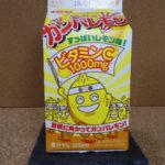 今日の飲み物:エルビー「ガンバレモン」を飲む!
