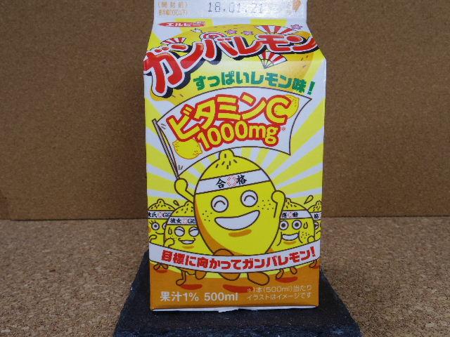 ガンバレモン1