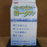 今日の飲み物:日清ヨーク「冬の白いヨークル」を飲む!