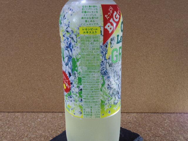 CCレモングリーン2