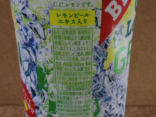 CCレモングリーン7