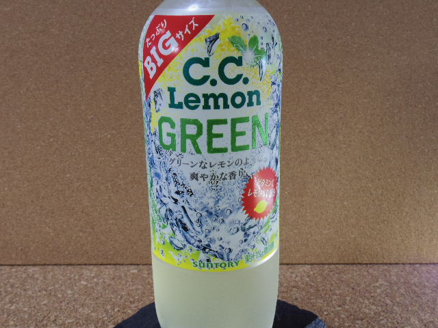 CCレモングリーン1