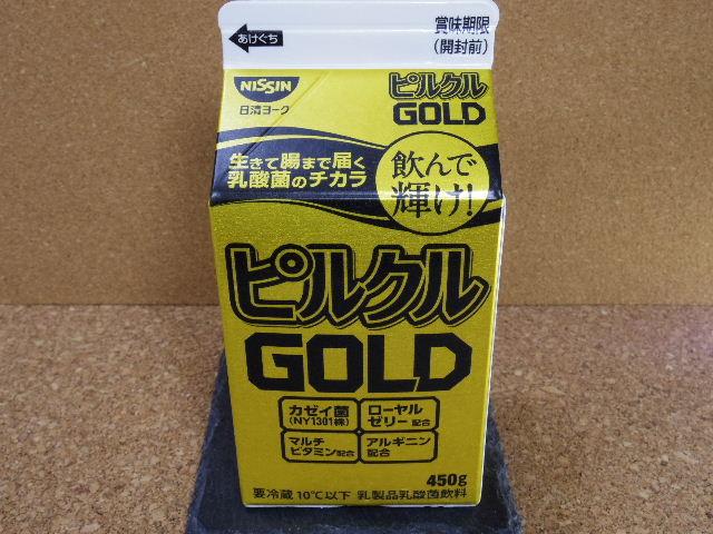 ピルクルgold01