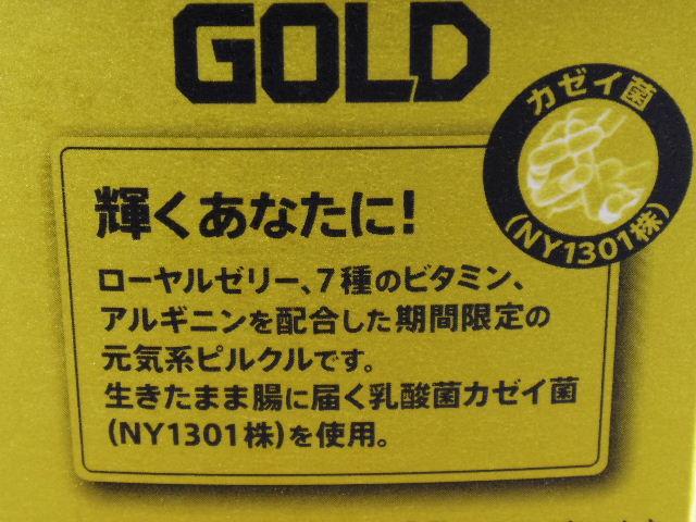 ピルクルgold03
