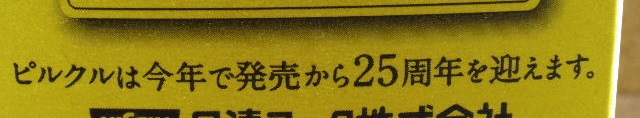 ピルクルgold04