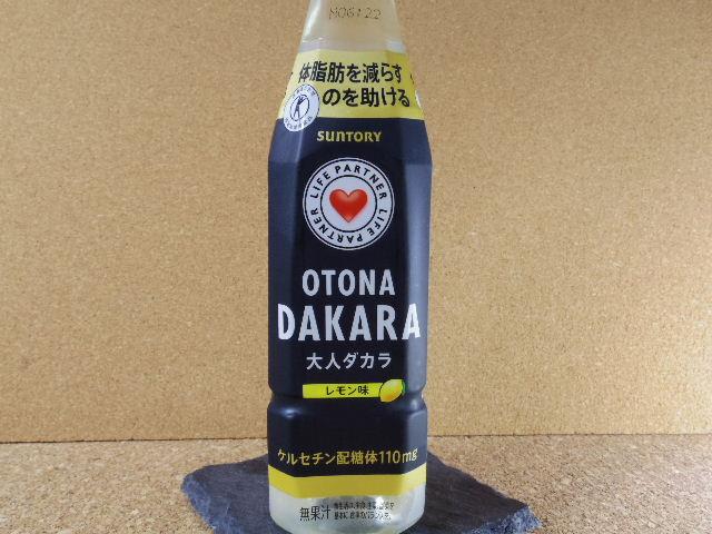 大人ダカラ レモン味01