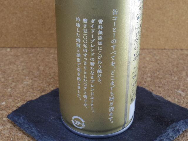 ダイドーブレンド吟麗02