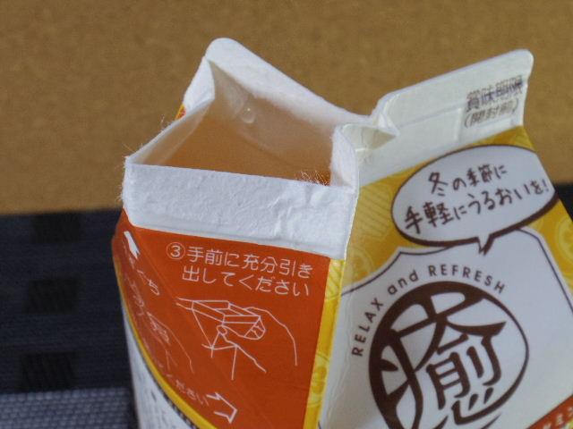 日清ヨーク いやし はちみつきんかん味 開封2